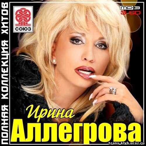 2015 аллегрова ирина vmuzice.com -
